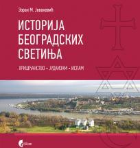 Istorija beogradskih svetinja