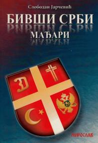 Bivši Srbi Mađari