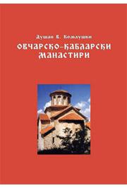 Ovčarsko kablarski manastiri