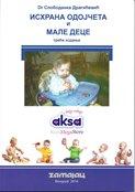 Ishrana odojčeta i male dece, 3. izdanje