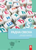 Srpski jezik 5, radna sveska BIGZ