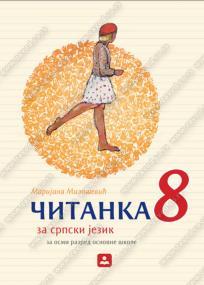 Čitanka 8, udžbenik