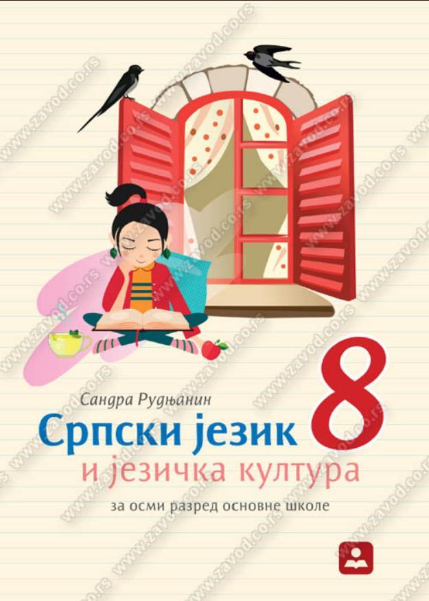 Srpski jezik i jezička kultura - udžbenik za osmi razred osnovne škole