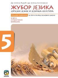 Žubor jezika, srpski jezik i jezička kultura sa vežbanjima za peti razred osnovne škol