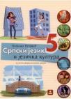 Srpski jezik i jezička kultura - udžbenik za peti razred osnovne škole