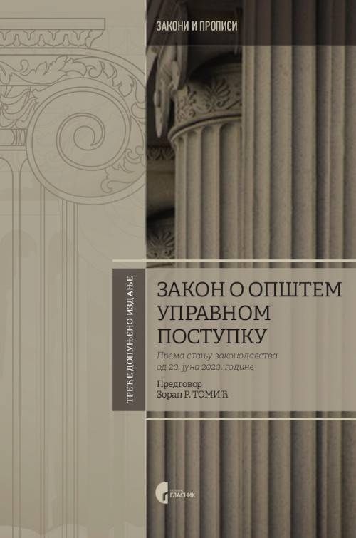 Zakon o opštem upravnom postupku