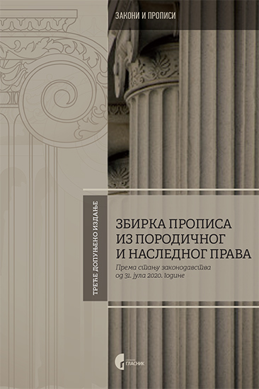 Zbirka propisa iz porodičnog i naslednog prava