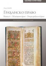 Građansko pravo - knjiga 4