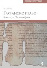 Građansko pravo - knjiga 3