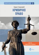 Krivično pravo - knjiga 3