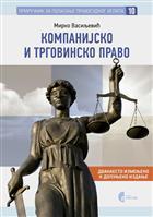 Kompanijsko i trgovinsko pravo - knjiga 10