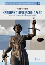 Krivično procesno pravo