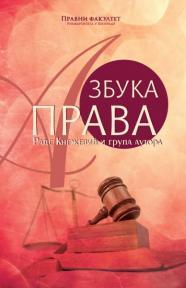Azbuka prava