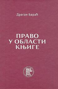 Pravo u oblasti knjige
