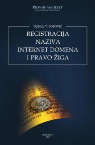 Registracija naziva internet domena i pravo žiga
