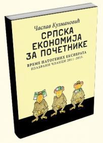 Srpska ekonomija za početnike