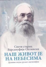Naš život je na nebesima: Duhovne pouke ruskog svetilnika
