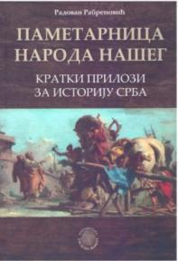 Pametarnica naroda našeg: Kratki prilozi za istoriju Srba