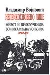 Neprikosnoveno lice - Život i priključenija vojnika Ivana Čonkina