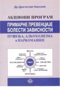 Akcioni program, primarne prevencije bolesti zavisnosti pušenja, alkoholizma i narkomanij