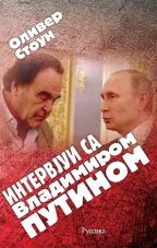 Intervju sa Vladimirom Putinom