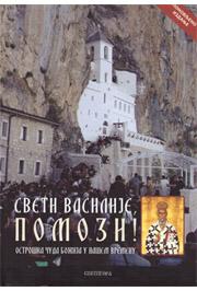 Sveti Vasilije, pomozi!
