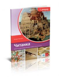 Srpski jezik 1, čitanka za prvi razred gimnazija i stručnih škola