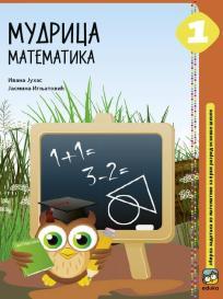 Mudrica - matematika 1 - zbirka zadataka