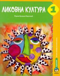 Likovna kultura 1, udžbenik