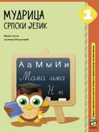 Mudrica - srpski jezik 1 - zbirka zadataka iz srpskog jezika