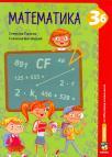 Matematika 3b, udžbenik
