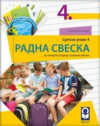 Srpski jezik 4, kontrolne vežbe sa rešenjima prilagođene obrazovnim standardima