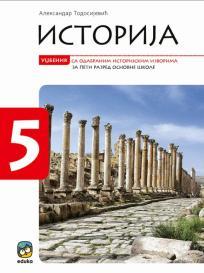 Istorija 5 - udžbenik