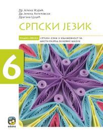 Srpski jezik 6, radna sveska