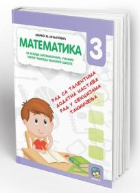 Matematika za mlade matematičare