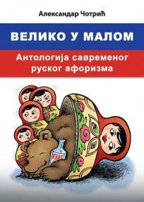 Veliko u malom - Antologija savremenog ruskog aforizma