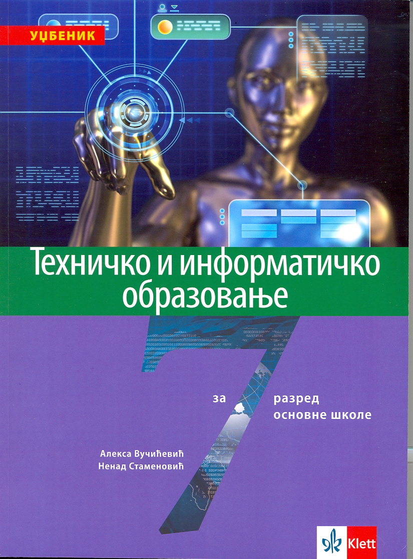Tehničko i informatičko obrazovanje 7, udžbenik