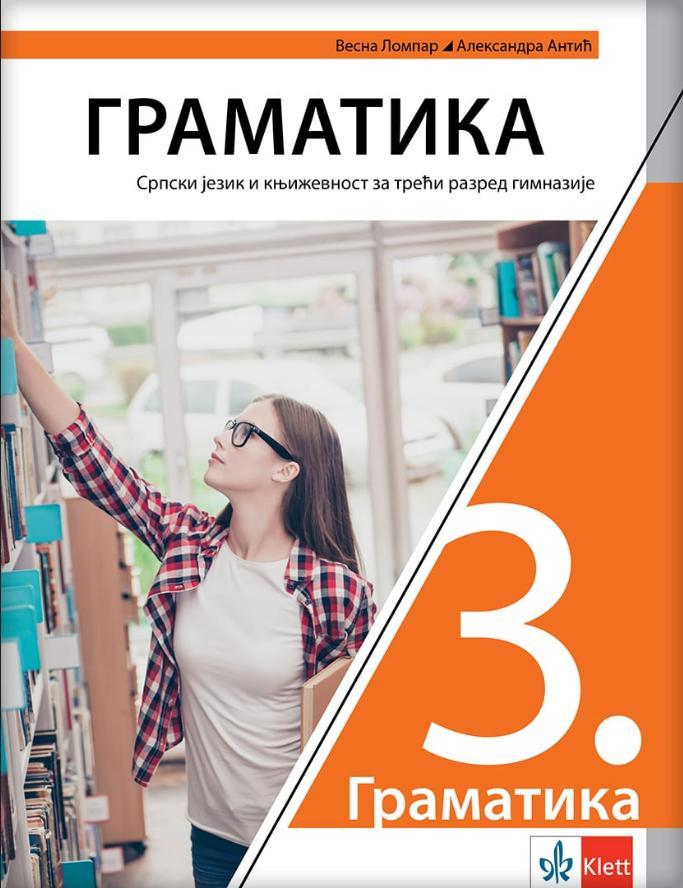 Srpski jezik 7, gramatika