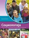 Sociologija, udžbenik za četvrti razred gimnazija i treći razred srednjih stručnih šk