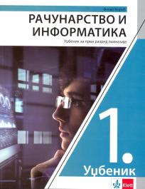 Računarstvo i informatika 1, udžbenik za prvi razred gimnazije