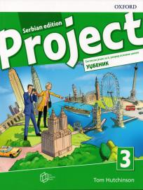 Project 3 Serbian Edition, udžbenik