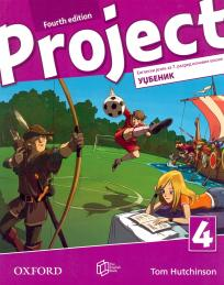Project 4 Fourth Edition, udžbenik