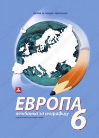 Evropa 6, vežbanka za geografiju (neme karte)
