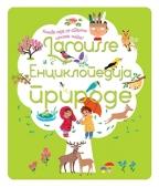 Larousse - enciklopedija prirode