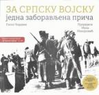 Za srpsku vojsku - jedna zaboravljena priča