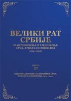 Veliki rat Srbije - zbornik radova, knjiga 32