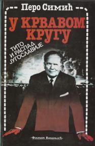 U krvavom krugu - Tito i raspad Jugoslavije