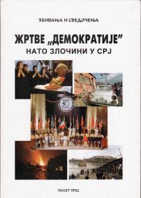 """Žrtve """"demokratije"""" - NATO zločini u SRJ"""