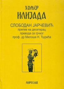 Ilijada - prepev na deseterac prevoda sa grčkog Miloša N. Đurića