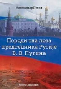 Porodična loza predsednika Rusije V. V. Putina